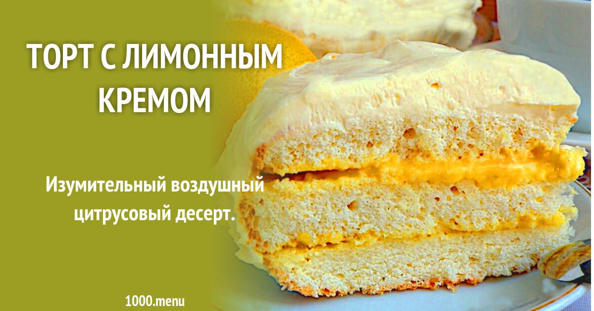 Торт с лимонным кремом