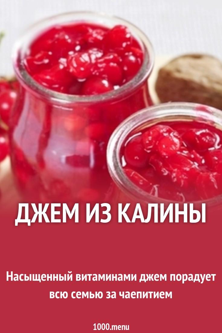 как приготовить джем из ягод калины