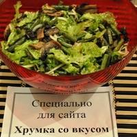 Салат с жареными шампиньонами и стручковой фасолью