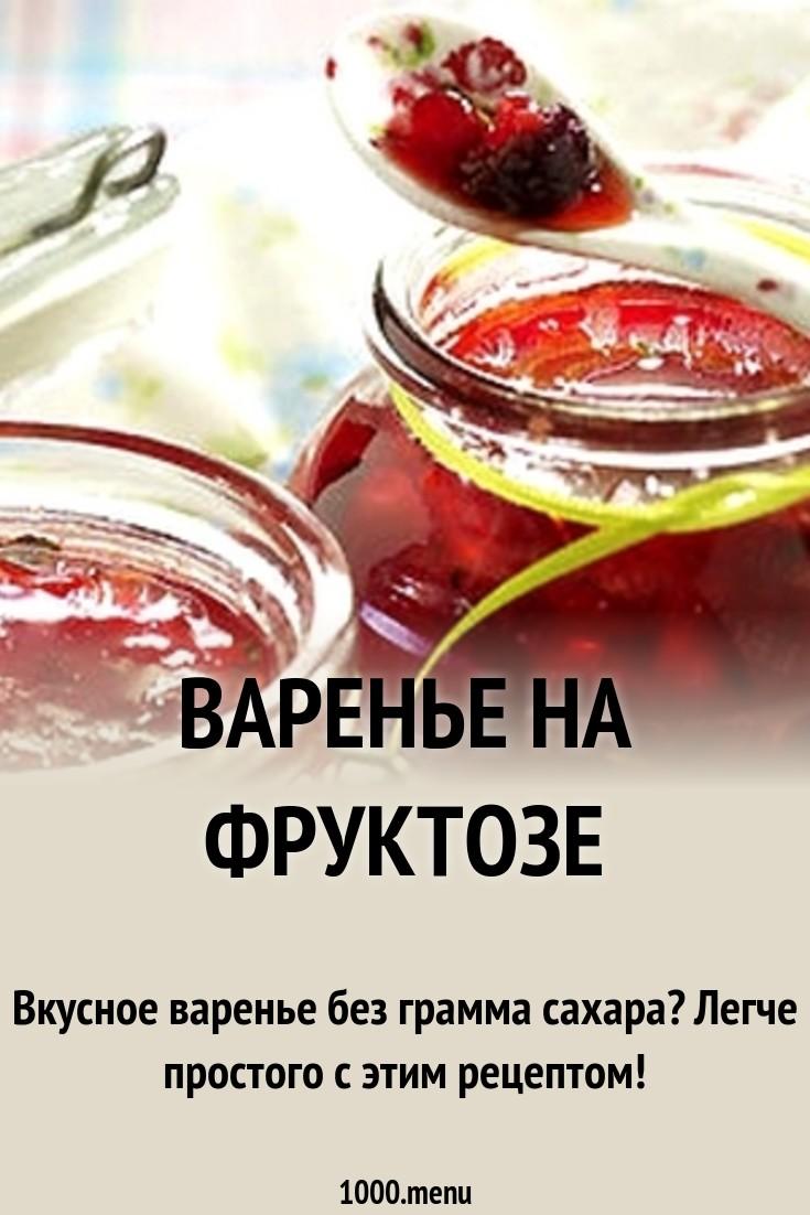 как приготовить варенье из фруктозы