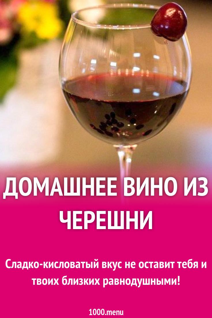 Как сделать домашнее вино из боярышника фото 264