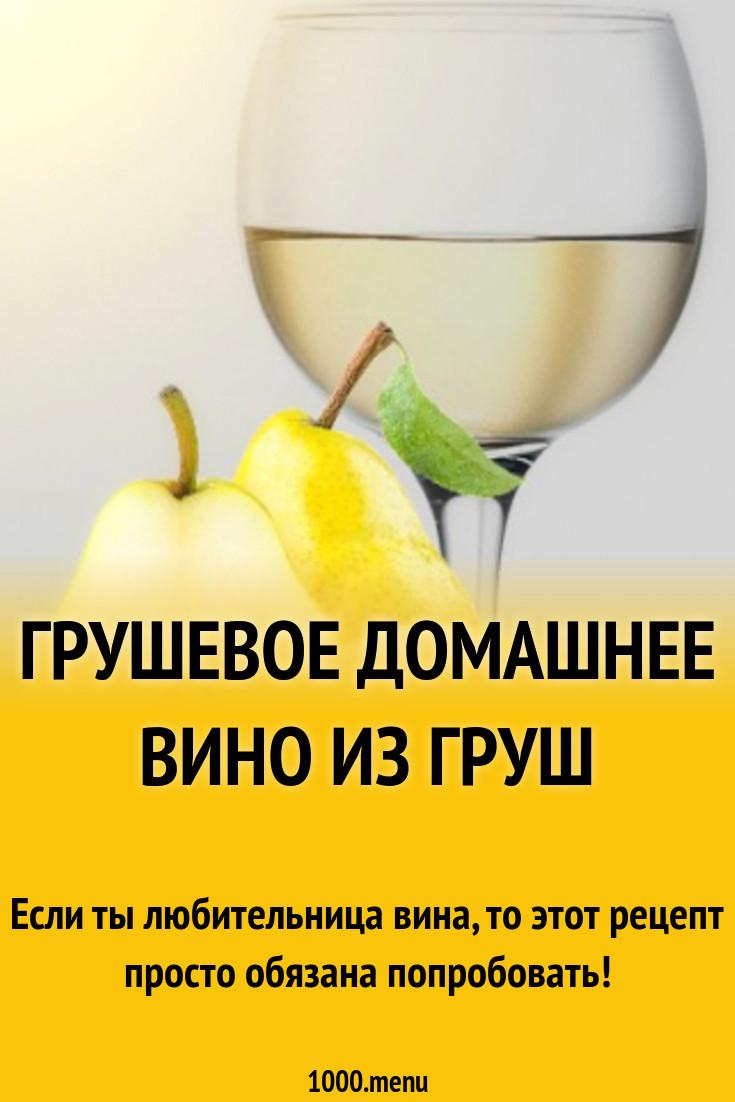 Домашнее вино из цветов