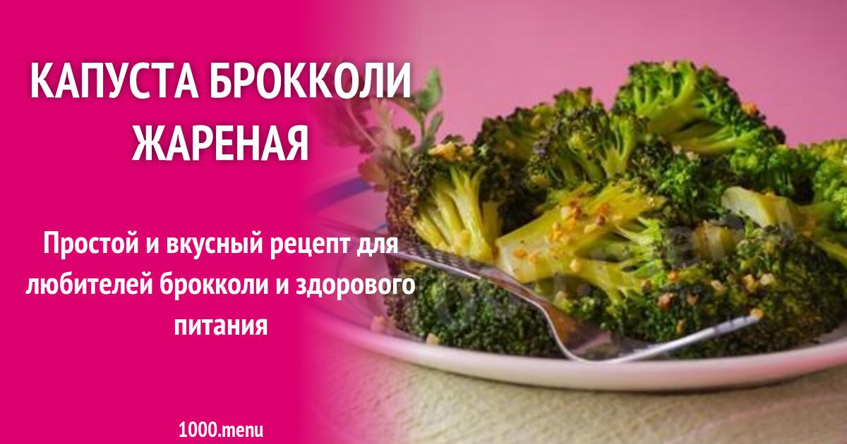 Капуста брокколи жареная рецепт с фото пошагово