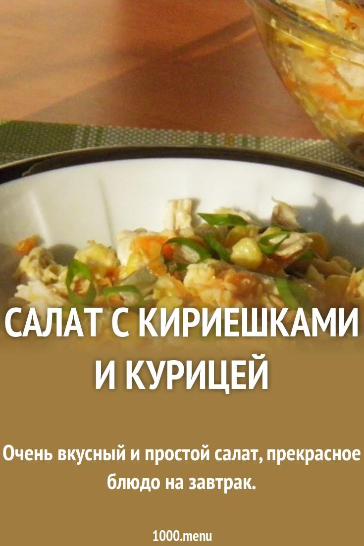 Recipe Salad with kirieshkami 70