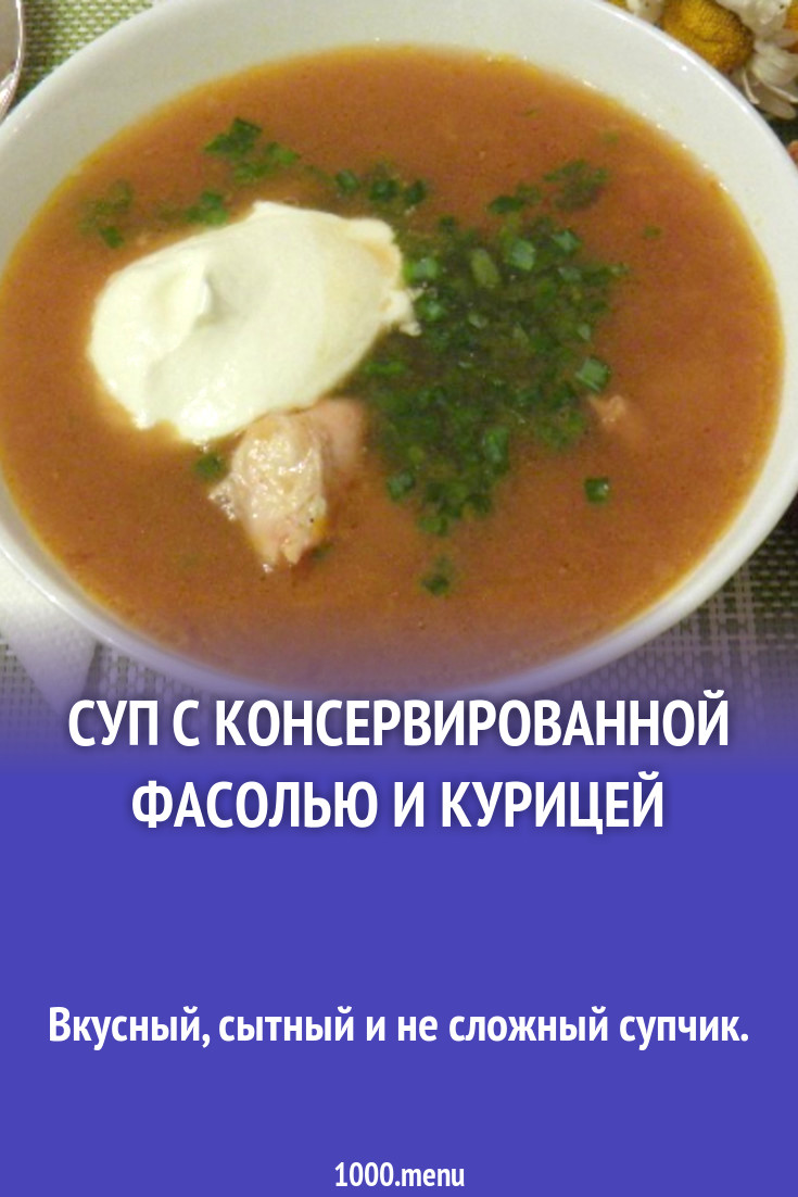 Суп с курицей и консервированной фасолью рецепт с фото