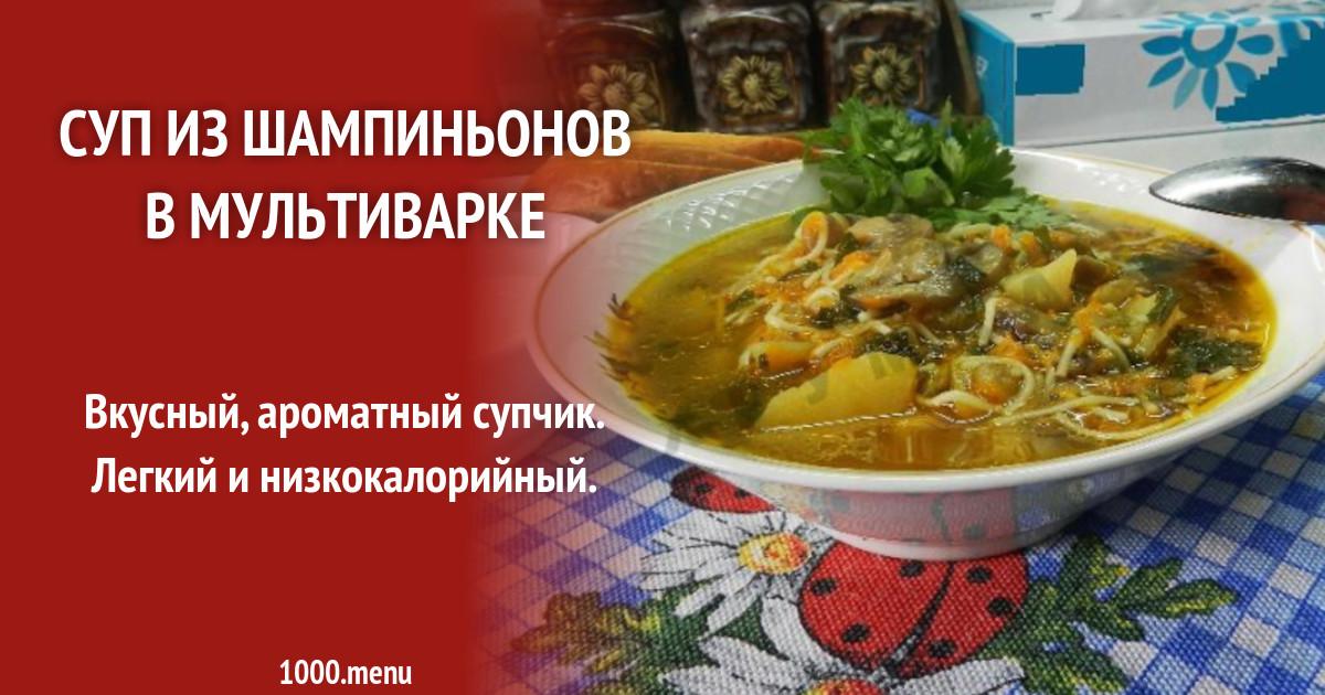 Как приготовить грибной суп в мультиварке