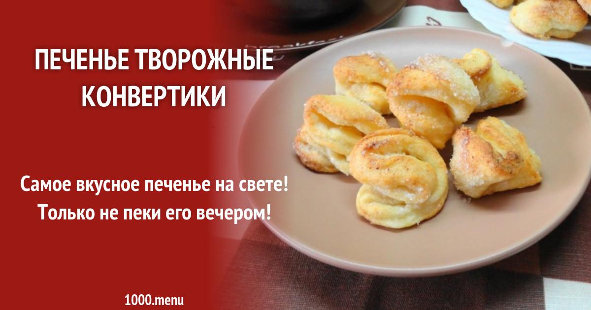Печенье творожные конвертики рецепт с фото пошагово