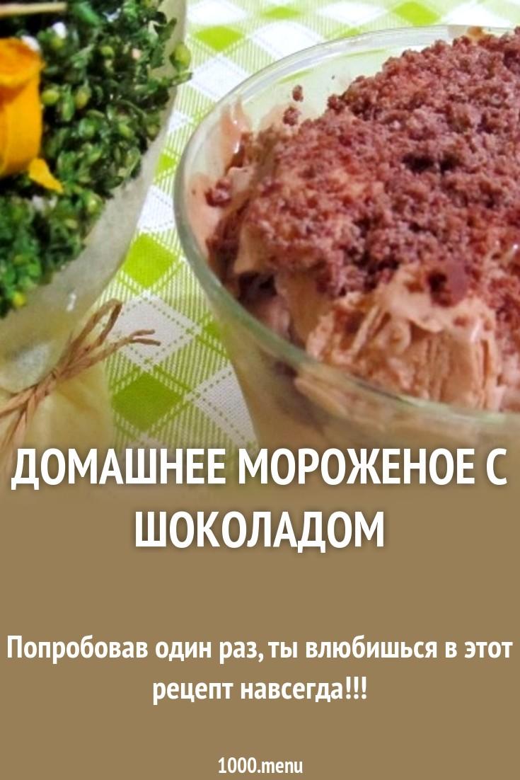 рецепт домашнего моро
