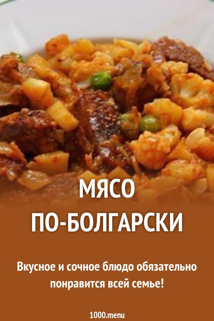 Мусака по–болгарски — пошаговый классический рецепт с фото