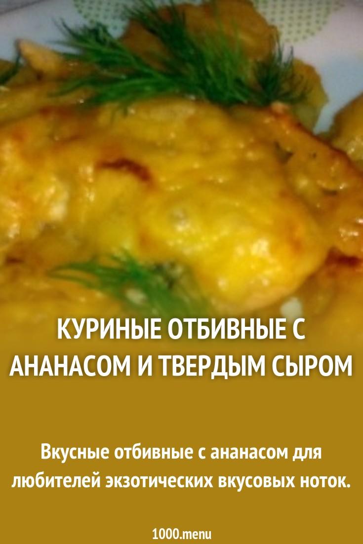 Смотреть Очень вкусные куриные отбивные с ананасом в духовке видео