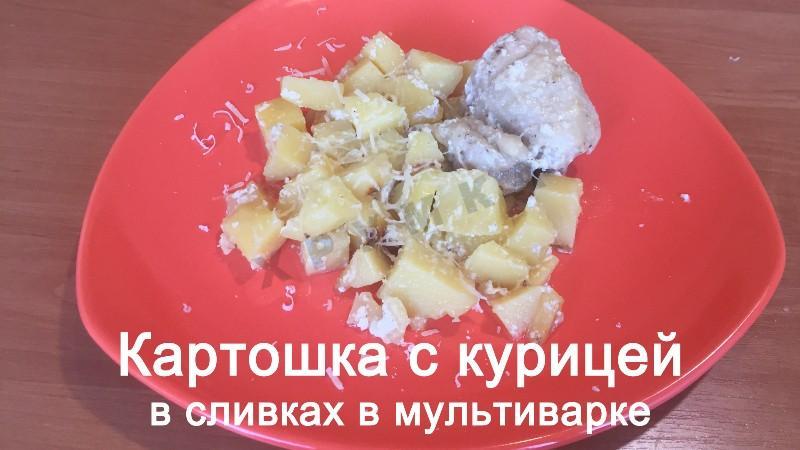 картошка с курицей в мультиварке филипс рецепты с фото пошагово