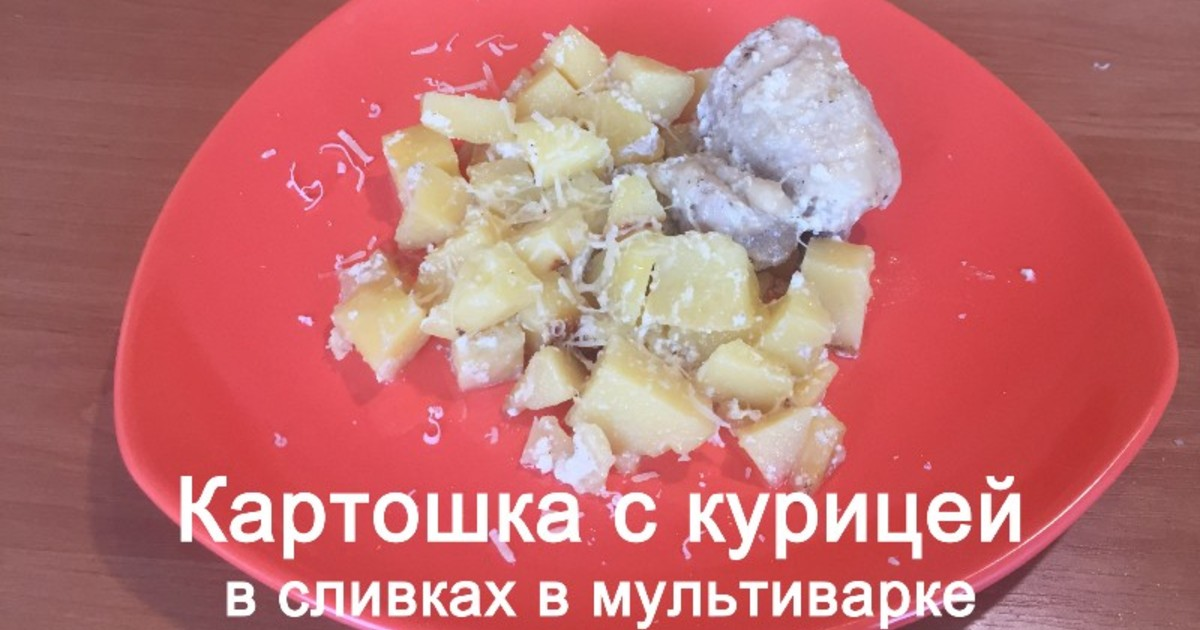Картофель курицей пошаговый рецепт с фото