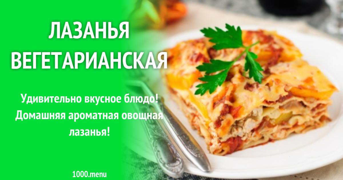 Вегетарианская лазанья с овощами  рецепт с фото как приготовить