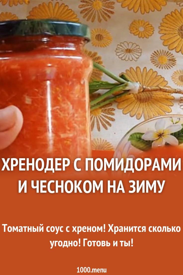 Как сделать хренодер с помидорами фото 906