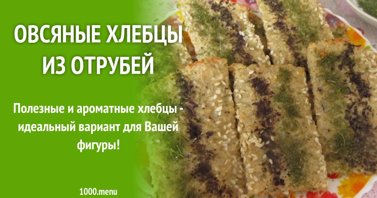 Рецепт овсяных хлебцев