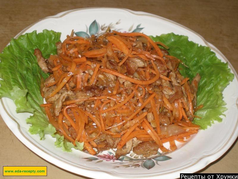 Салат из моркови и свинины