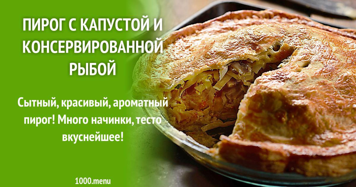 Как приготовить пирог с капустой и рыбой по пошаговому рецепту