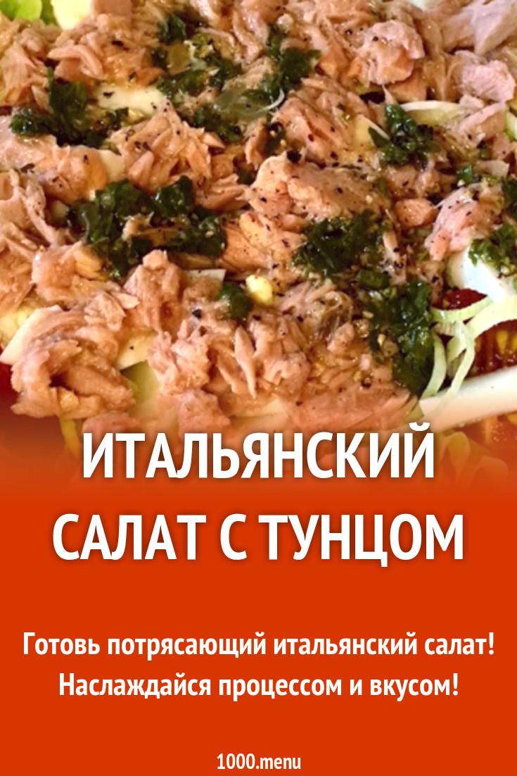 Салат из тунца консервированного итальянский — 10