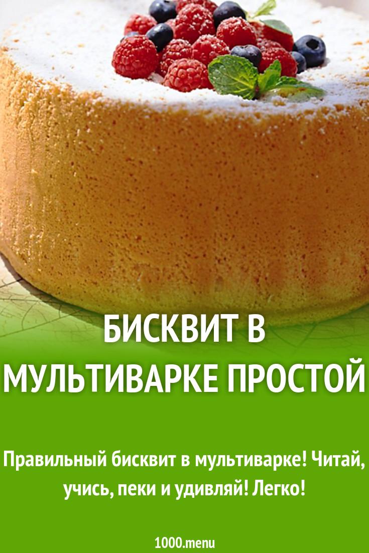 бисквит обычный в мультиварке