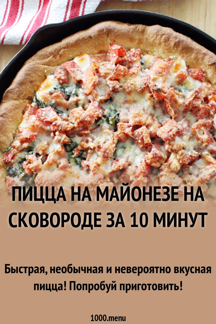 Вкуснейшая пицца на сковороде