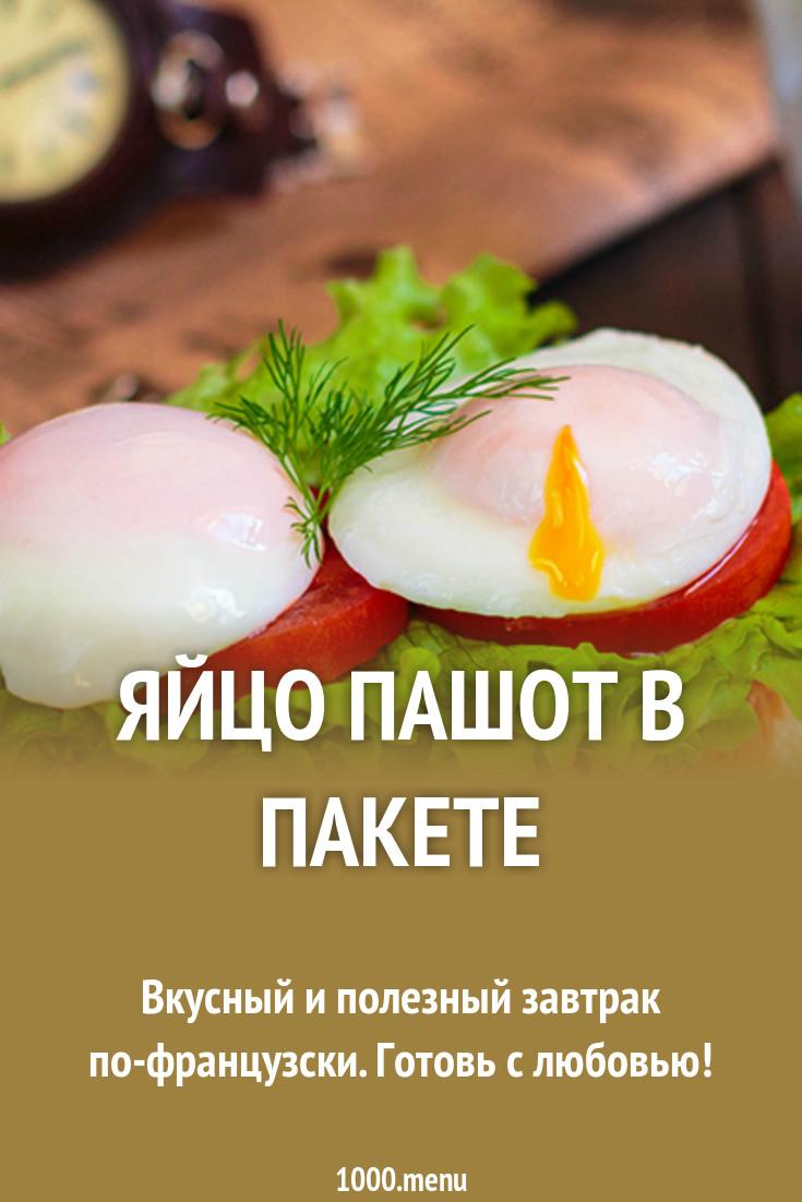 яйцо пашот в пакете рецепт с фото