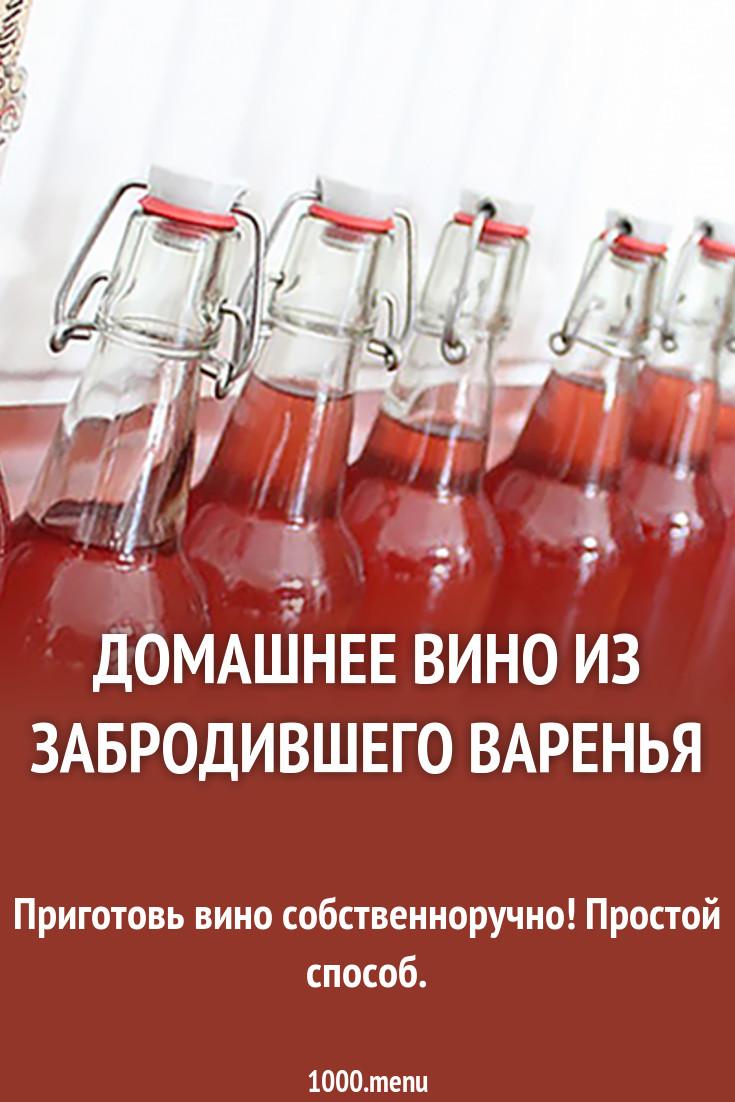 В грязной посуде вино не сохранится долго или может совсем не приготовиться.