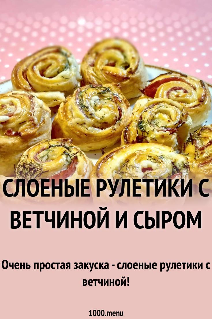 Рулет из сыра, ветчины и шампиньонов Кулинарный сайт