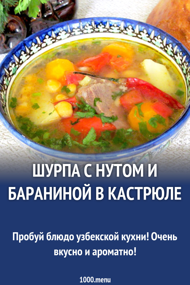 Узбекская шурпа из баранины в казане видео