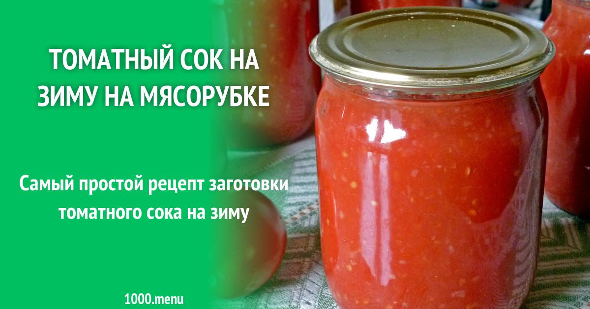 Сок из помидор на зиму через мясорубку