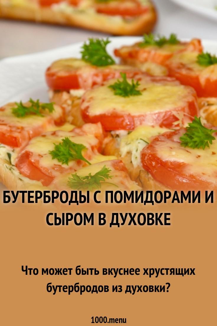 в духовке расплавиться сыр плавленный