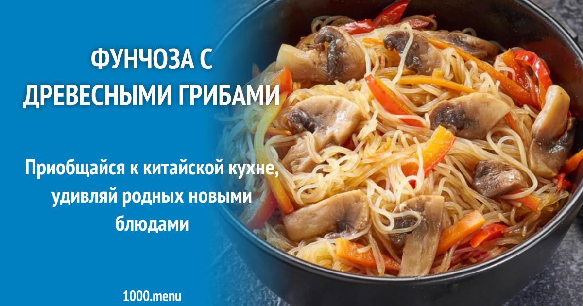 Китайский салат с фунчозой древесными грибами
