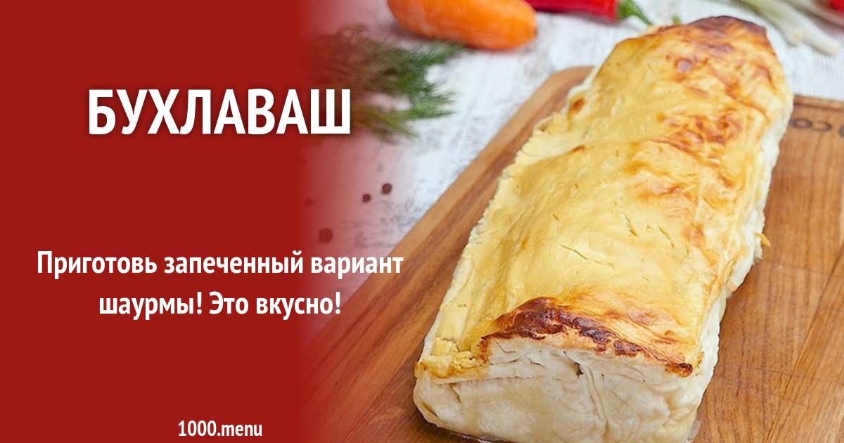 бухлаваш рецепт с фото нашем интернет-магазине можете