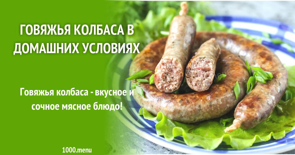 Говяжья колбаса в домашних условиях рецепт с фото пошагово