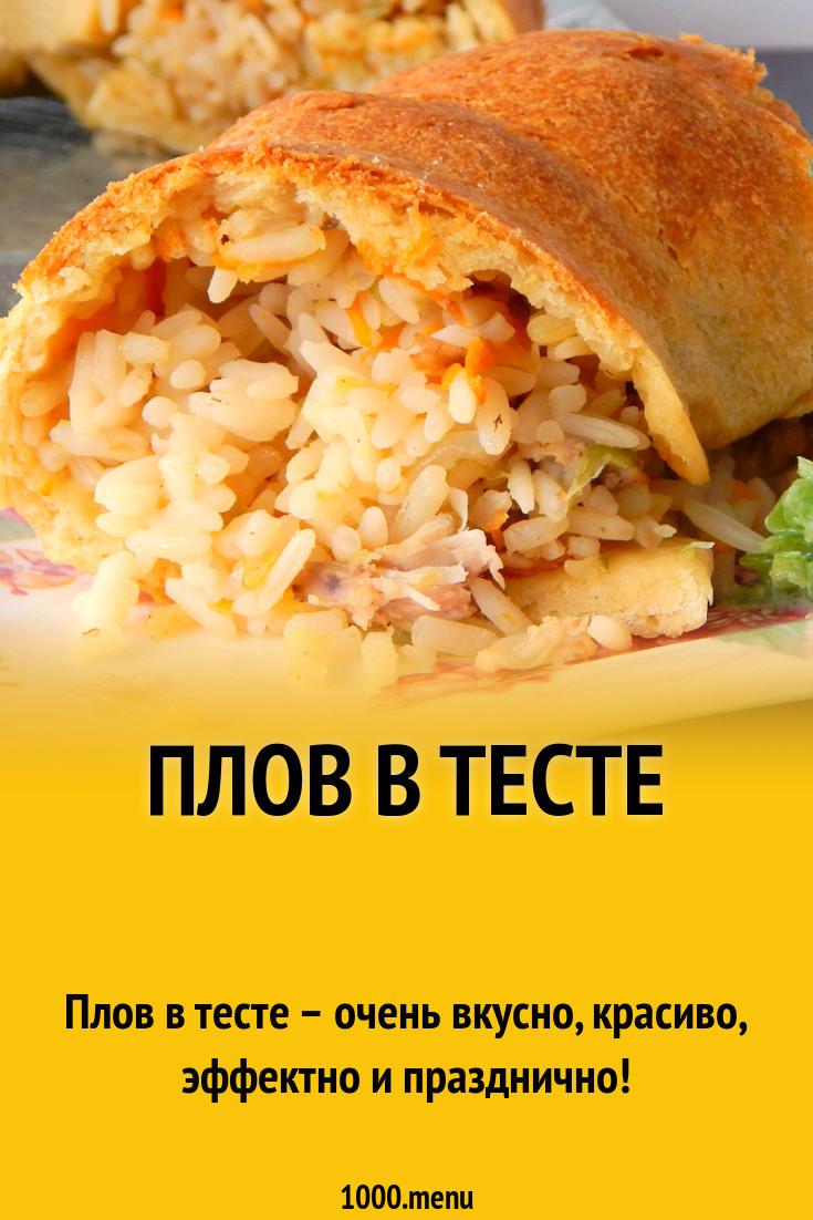 Перемячи по татарски рецепты с фото внимание, что