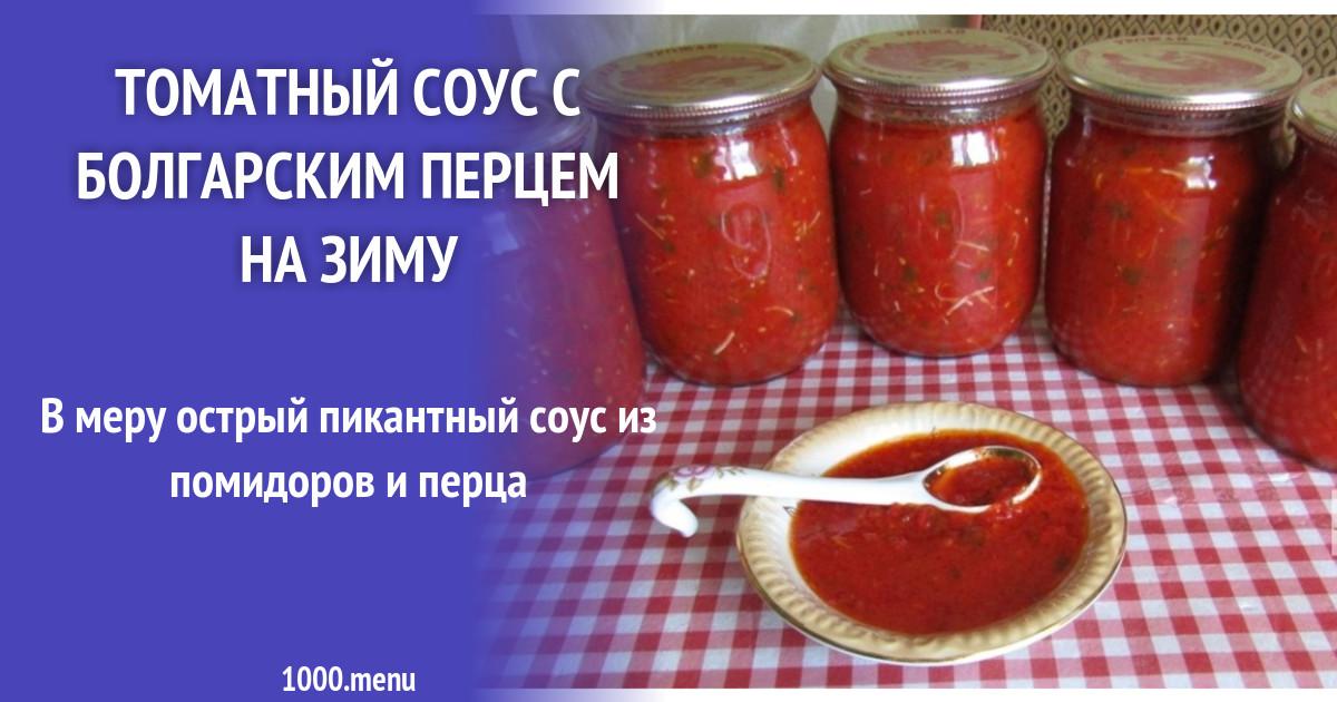Соус из помидор с перцем болгарским 3