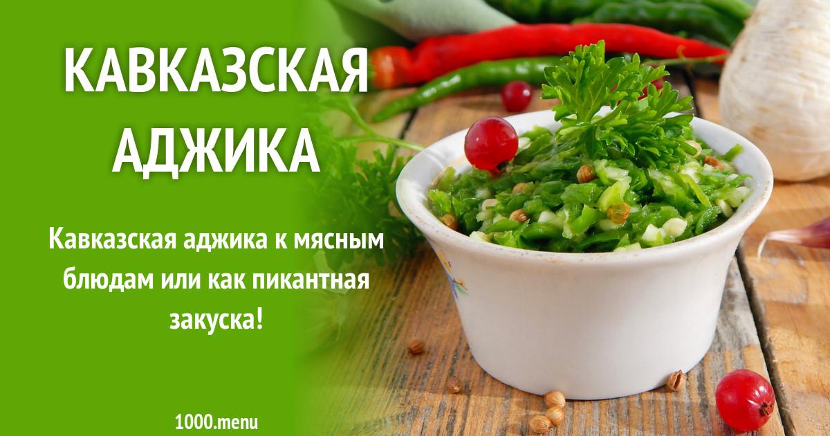 Аджика кавказская на зиму 10 лучших пошаговых рецептов приготовления