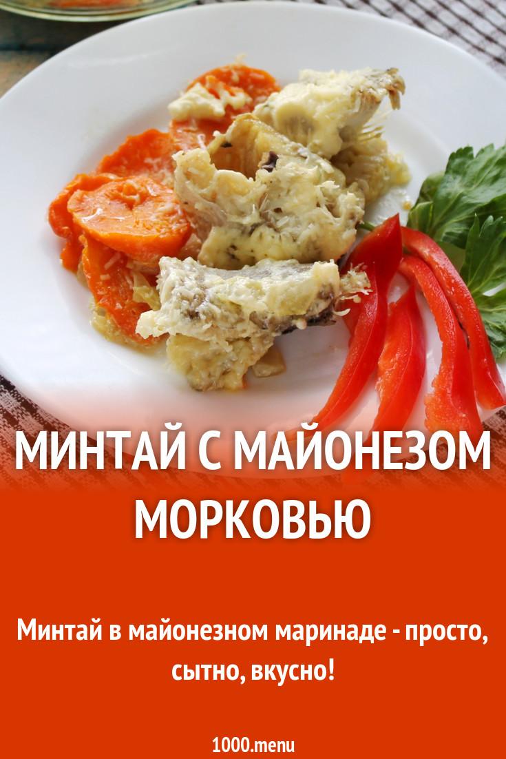 Минтай тушеный с овощами и майонезом 5