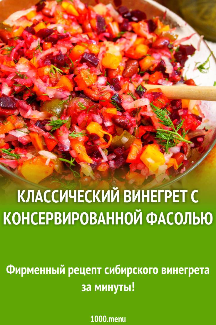 Праздничный вегетарианский винегрет