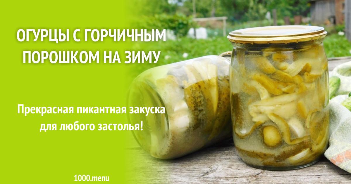 Огурцы с сухой горчицей: рецепт заготовки на зиму