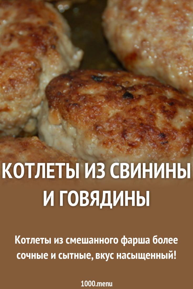 Рецепт котлет из фарша говядины и свинины рекомендации