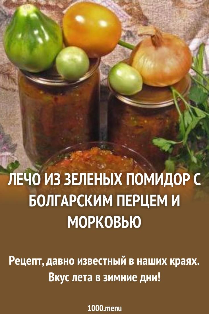 лечо из зелёных помидор и перца