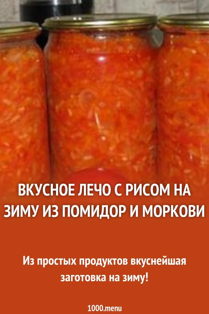 Рецепт лечо болгария