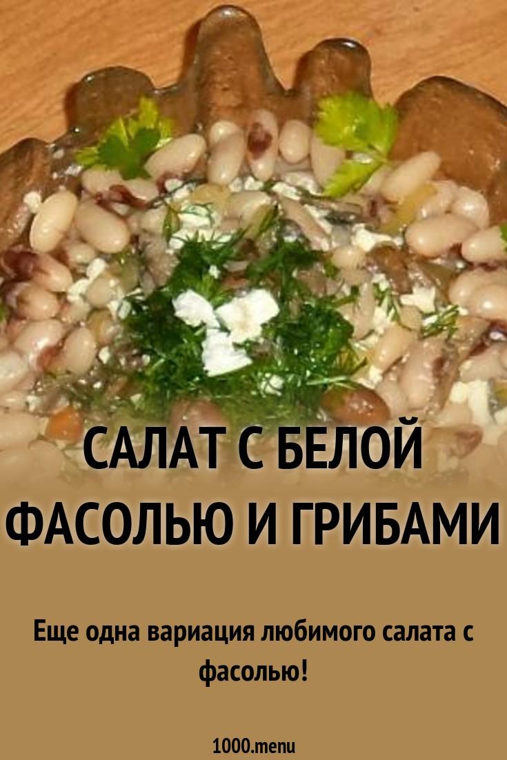 Сделайте этот салат с фасолью и грибами и приготовьтесь принимать комплименты новые фото