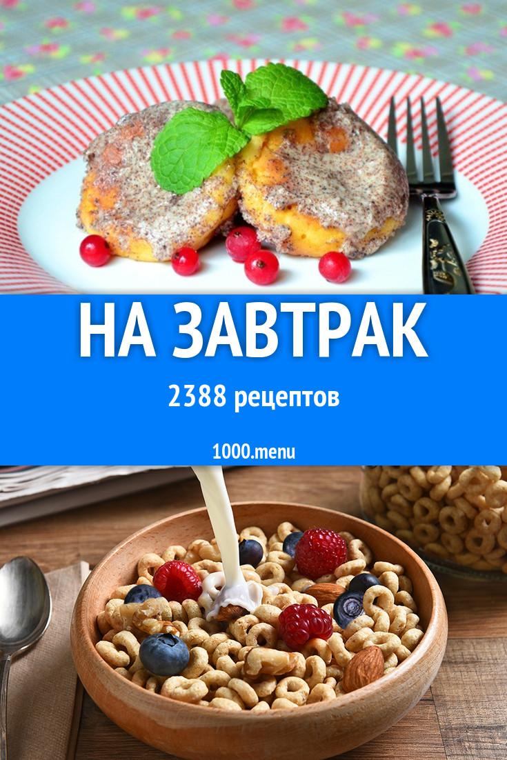 вкусный и полезный завтрак для всей семьи