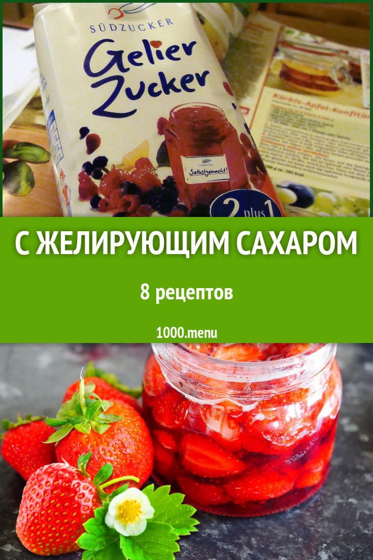 Как сделать желирующий сахар в домашних условиях фото 567