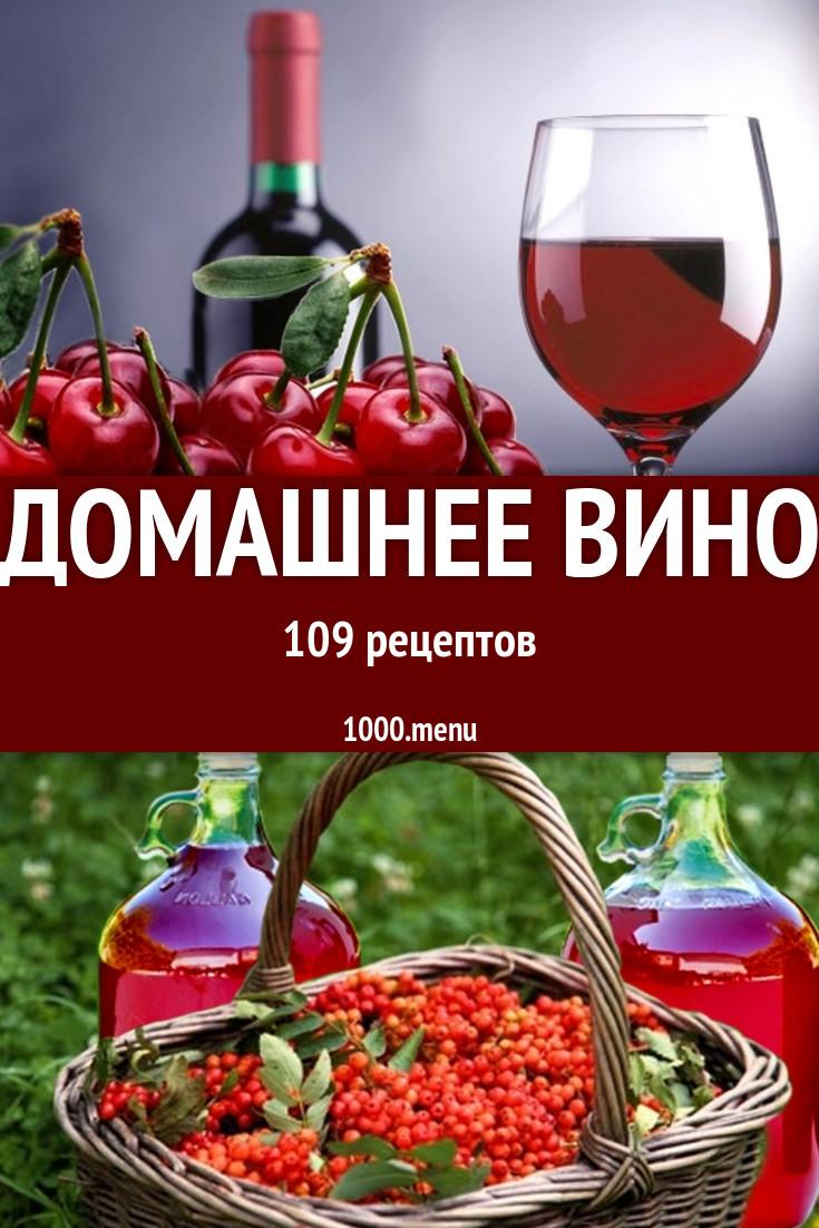 Как приготовить вишневое вино в домашних условияхЖенские радости