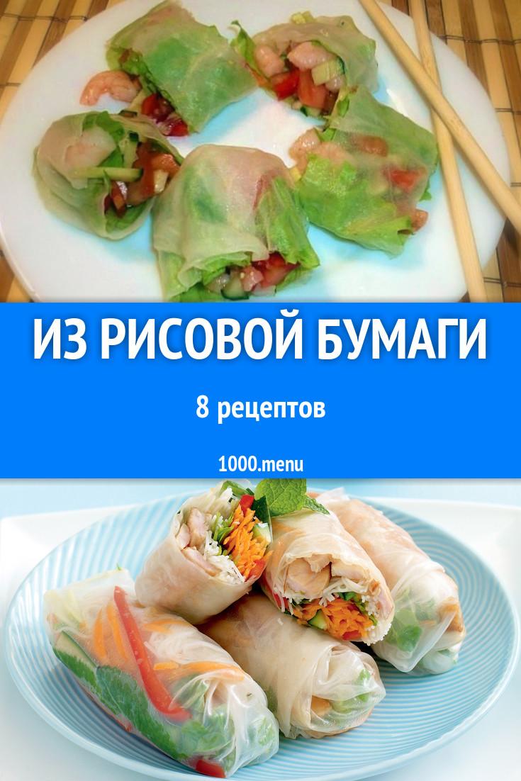 Рецепты с рисовой бумагой