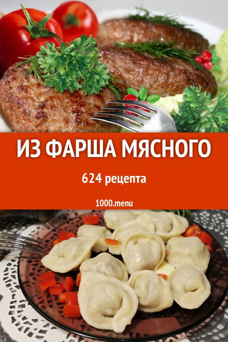 Рецепт пельменей с мясом. Особые рецепты для Вашего стола