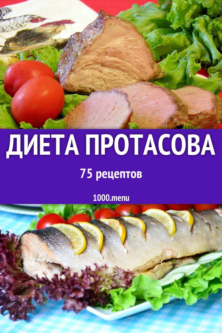 Диета Протасова Свекла.