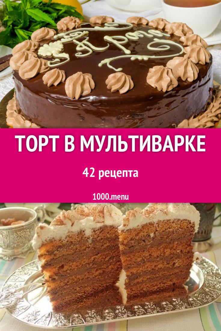 торт машенька рецепт для мультиварки